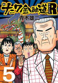 新ナニワ金融道R(リターンズ)5