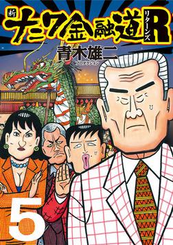 新ナニワ金融道R(リターンズ)5-電子書籍