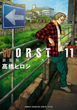 新装版 WORST 11-電子書籍