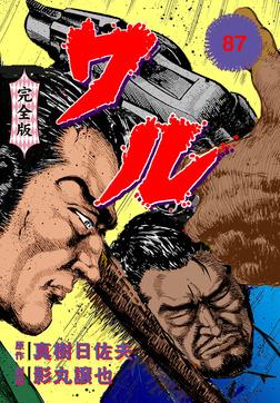 ワル【完全版】 87-電子書籍