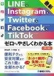最新 LINE&Instagram& Twitter&Facebook&TikTok ゼロからやさしくわかる本[第2版]