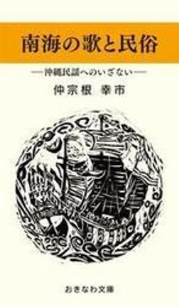 南海の歌と民俗―沖縄民謡へのいざない―-電子書籍