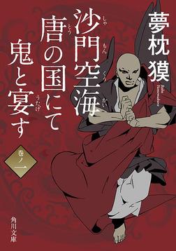 沙門空海唐の国にて鬼と宴す 巻ノ一-電子書籍