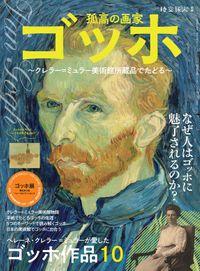時空旅人 別冊 孤高の画家ゴッホ  ─クレラー=ミュラー美術館所蔵品でたどる─