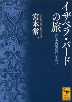 イザベラ・バードの旅 『日本奥地紀行』を読む-電子書籍
