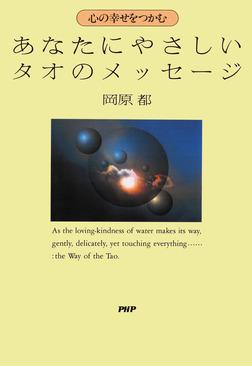 あなたにやさしいタオのメッセージ 心の幸せをつかむ-電子書籍