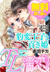 TL濡恋コミックス 無料試し読みパック 2015年8月号(Vol.20)