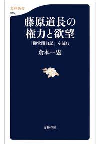 藤原道長の権力と欲望  「御堂関白記」を読む(文春新書)