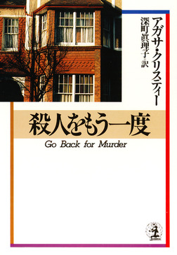 殺人をもう一度-電子書籍