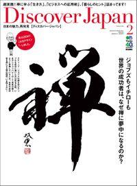 Discover Japan 2014年2月号「禅」