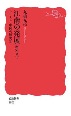 江南の発展 南宋まで-電子書籍