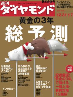週刊ダイヤモンド 06年1月7日合併号-電子書籍