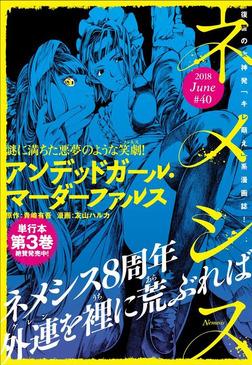ネメシス #40 [2018年6月8日発売]-電子書籍