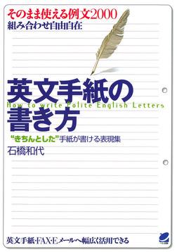 英文手紙の書き方-電子書籍