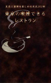 東京の喫煙できるレストラン : 美食と紫煙を楽しめる名店202軒