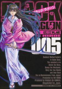ブラック・ラグーン(5)