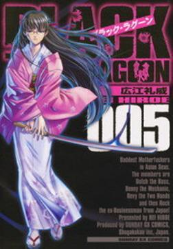 ブラック・ラグーン(5)-電子書籍