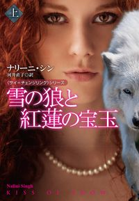 雪の狼と紅蓮の宝玉(上)