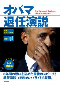 [音声データ付き][対訳]オバマ退任演説-電子書籍