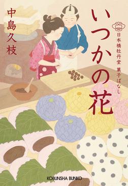 いつかの花~日本橋牡丹堂 菓子ばなし~-電子書籍