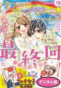 Sho-Comi 2017年19号(2017年9月5日発売)