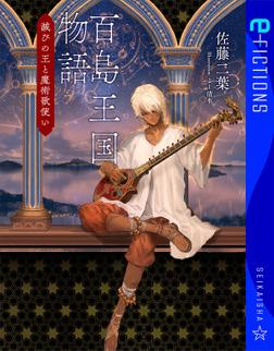 百島王国物語 滅びの王と魔術歌使い-電子書籍