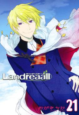 Landreaall: 21【イラスト特典付】-電子書籍