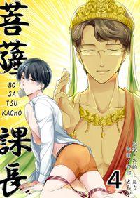 菩薩課長~BO・SA・TSU・KACHO~(4)