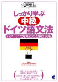 しっかり学ぶ中級ドイツ語文法(CDなしバージョン)