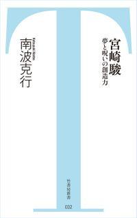宮崎駿 夢と呪いの創造力(竹書房新書)