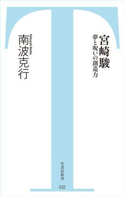 宮崎駿 夢と呪いの創造力-電子書籍