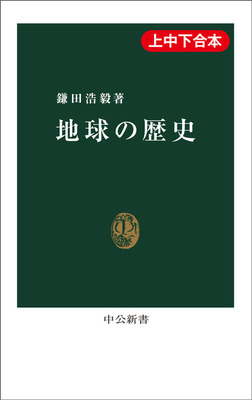 地球の歴史(上中下合本)-電子書籍