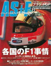 AS+F(アズエフ)2000 Rd02 ブラジルGP号