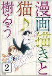漫画描きと猫♪(分冊版)