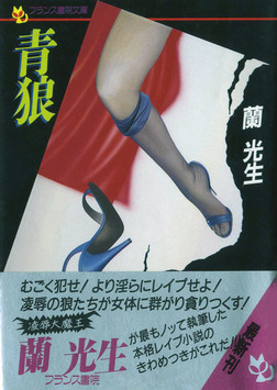 青狼-電子書籍