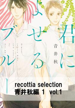 recottia selection 青井秋編1 vol.1-電子書籍