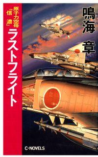原子力空母「信濃」 ラストフライト
