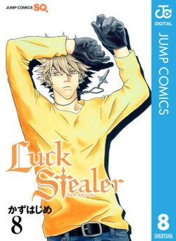 Luck Stealer 8-電子書籍