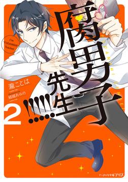 腐男子先生!!!!!2【電子特典付き】-電子書籍