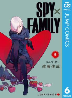 SPY×FAMILY 6-電子書籍