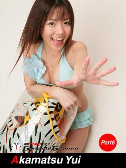 赤松唯 写真集 Part.6-電子書籍