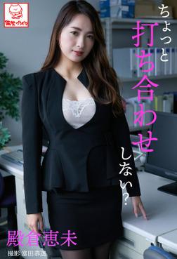 ちょっと打ち合わせしない? 殿倉恵未※直筆サインコメント付き-電子書籍