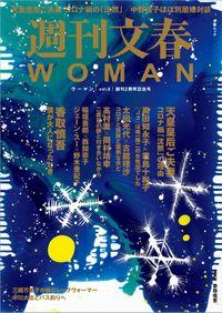 週刊文春WOMAN vol.8 (創刊2周年記念号)