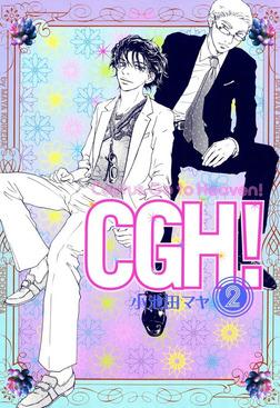 CGH!〈Cactus,Go to Heaven!〉(2)-電子書籍