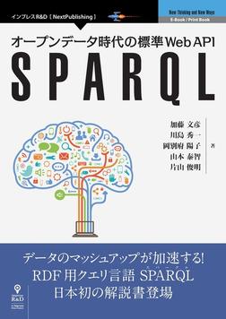オープンデータ時代の標準Web API SPARQL-電子書籍