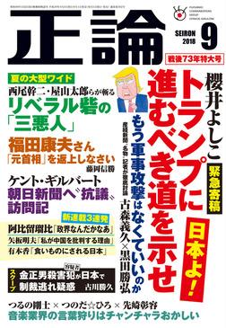 月刊正論2018年9月号-電子書籍