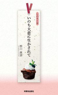 いのちの栞(本願寺出版社)