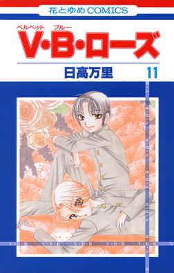 V・B・ローズ 11巻-電子書籍