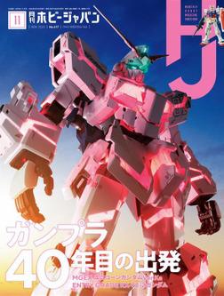 月刊ホビージャパン2020年11月号-電子書籍