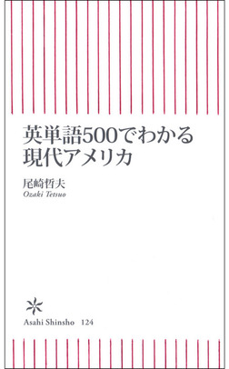 英単語500でわかる現代アメリカ-電子書籍